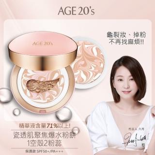 【AGE20】最新款 瓷透肌聚焦爆水粉餅-保濕款1殼2粉蕊(SPF50+/PA+++ 二色擇一)