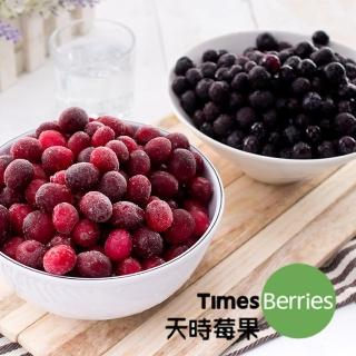 【天時莓果】冷凍蔓越莓/藍莓任選 10包(400g/包)