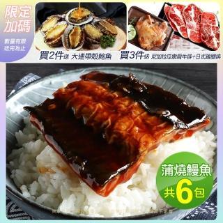 【優鮮配】外銷日本鮮嫩蒲燒鰻魚6包(150g/包+-10-凍)