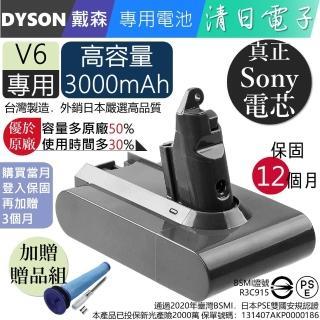 【清日電子】Dyson 戴森 V6 3000mAh SV09 吸塵器專用台灣製造電池DC58 DC59 SV03 DC62 DC72 DC74(內附好禮)