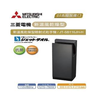 【MITSUBISHI 三菱】JT-SB116JH2-H 新溫風噴射乾手機(暗灰-110V)