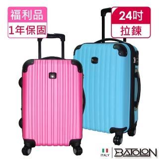 【Batolon 寶龍】福利品 24吋  風尚條紋加大ABS硬殼箱/ 行李箱(8色任選)