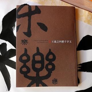【中華筆莊】王羲之四體千字文