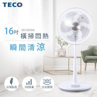 【TECO 東元】16吋機械式風扇 XA1655AA