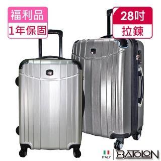 【Batolon 寶龍】福利品 28吋  時尚髮絲紋TSA鎖加大PC硬殼箱/ 行李箱(5色任選)
