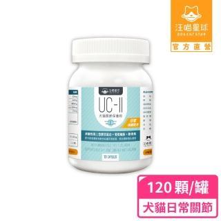 【汪喵星球】汪喵UCII關節保養粉(日常保養配方)120顆(犬貓保健)