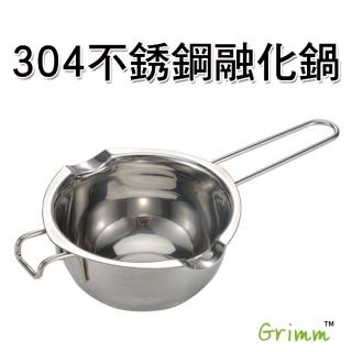 【格琳生活館】304不銹鋼融化鍋 融化碗 烘焙加熱鍋(融化巧克力 奶油 好幫手)