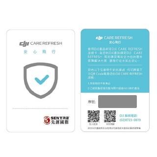 【DJI】Care Refresh隨心換FOR Mavic Air2(先創公司貨)