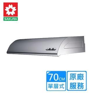【SAKURA 櫻花】R-3012S不鏽鋼單層式除油煙機(70CM)