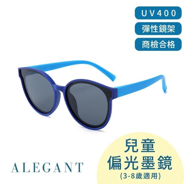 【ALEGANT】兒童專用氧氣藍中性輕量彈性太陽眼鏡(時尚UV400貓眼圓框偏光墨鏡)/
