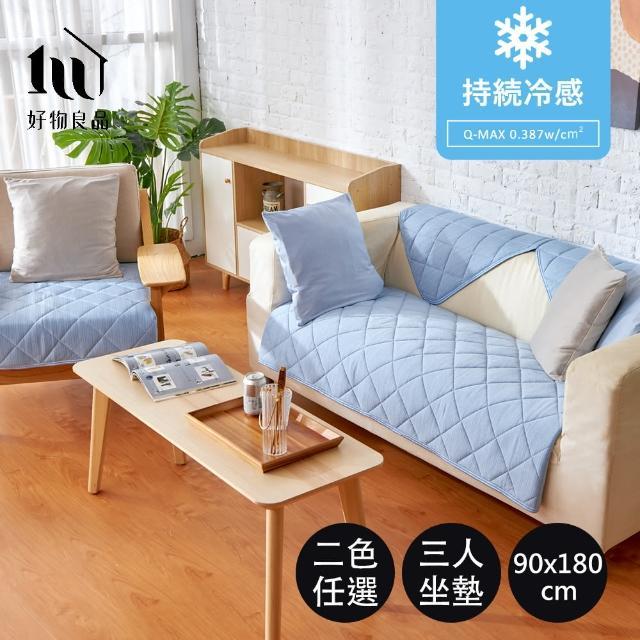 【好物良品】日本極致冷感加大尺寸沙發墊-三人座墊90×180cm(夏季墊/冷感墊/冷凝墊)/