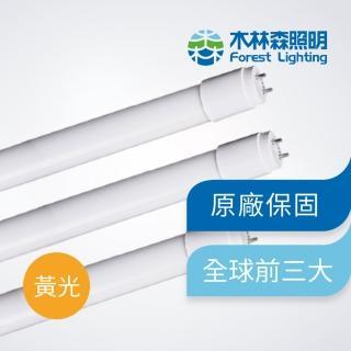 【木林森照明】LED T8 二呎燈管 黃光(節能 無藍光危害 CNS國家認證)