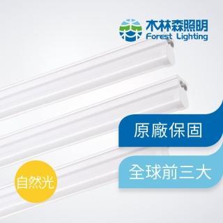 【木林森照明】LED T5 三呎燈管 自然光(節能 無藍光危害 CNS國家認證)