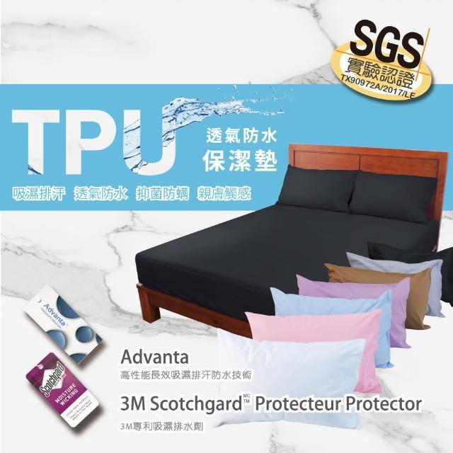 【charming】全程台製TPU防水吸濕排汗保潔墊_SGS認證_單人3尺_床包式(單人