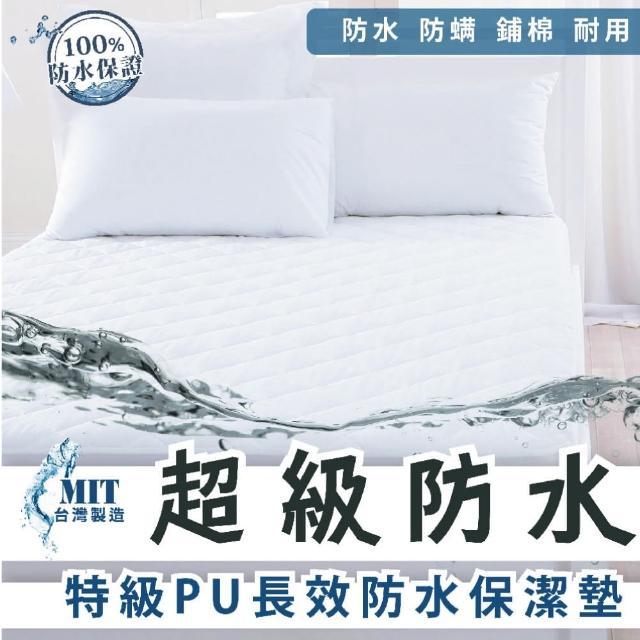 【charming】超級防水保潔墊_100%台灣製造銷售之冠_單人/加大_平單式(單人