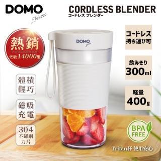 【比利時DOMO】多功能隨行健康調理杯(DO-PJ308)