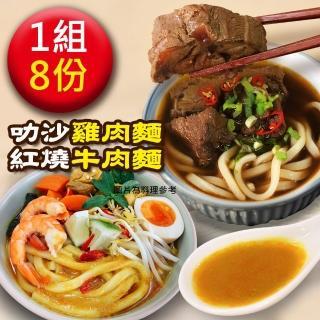 【饗城】五星級超有感牛肉麵8入超狂組(再送