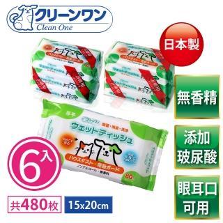 【Clean one】量販6入《480張》日本製保濕型寵物除菌濕紙巾 添加玻尿酸 眼耳口可擦(犬貓通用、小寵濕巾)