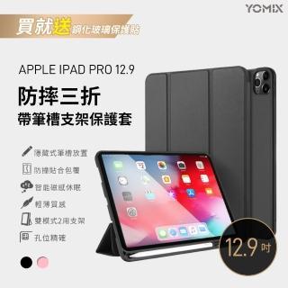 【YOMIX 優迷】Apple iPad Pro12.9吋防摔三折支架帶筆槽保護套(附贈玻璃鋼化貼)