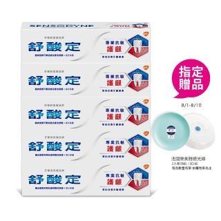 【舒酸定】專業抗敏護齦牙膏100g 5入
