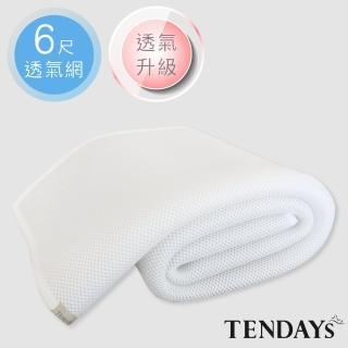 【TENDAYS】立體蜂巢透氣網6尺組合(加大雙人床用三件組_6尺+枕套X2)