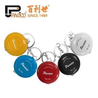 【Panrico 百利世】1.5M鑰匙圈自動伸縮布尺(公分-英吋  皮尺 量尺)