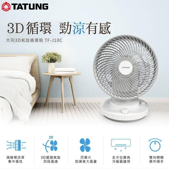 【TATUNG大同】3D氣旋9吋循環扇(TF-J10C)/