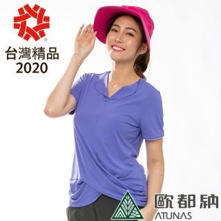 【ATUNAS 歐都納】女款涼感短袖翻領衫(A1-P1923W紫/吸濕排汗/透氣舒適/抗UV防曬/戶外休閒)