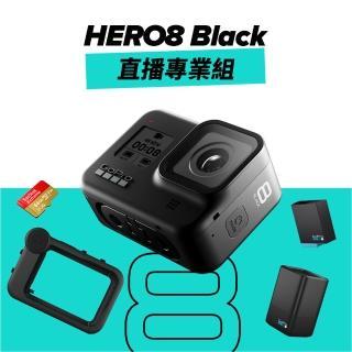 【GoPro】HERO8 BLACK直播專業組