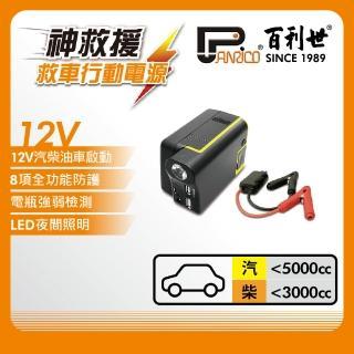 【Panrico 百利世】12V多功能緊急救車啟動電源/行動電源(救電王 汽車救援行動電池)