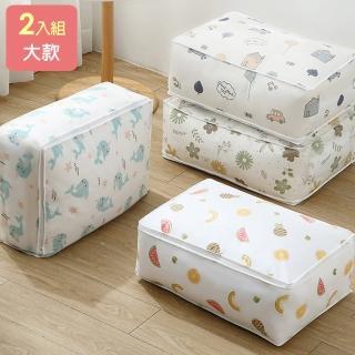 【iRoom 優倍適】防水加大衣物棉被收納袋(2入組)