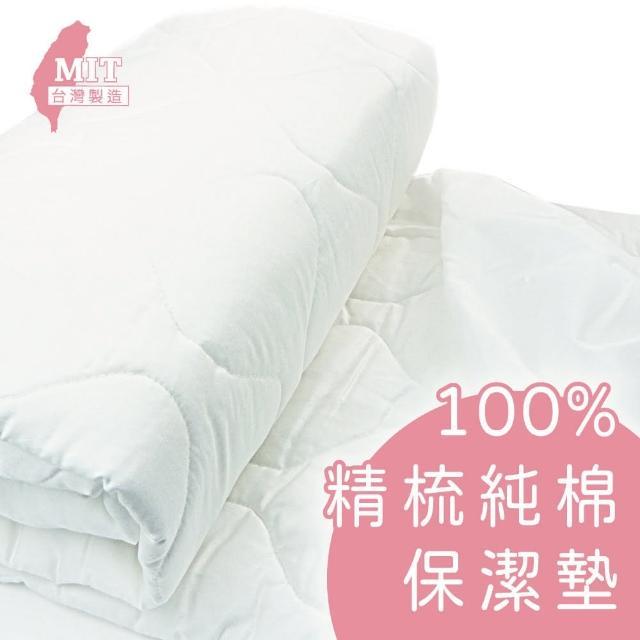 【charming】100%精梳棉柔保潔墊_台灣製造_單人/加大_平單式(精梳棉保潔墊