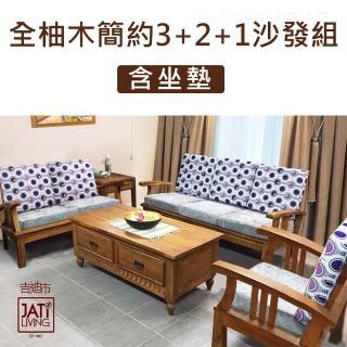 【吉迪市柚木家具】全柚木簡約沙發椅客廳組 含坐墊HALI002ABCP(L型沙發 三人位沙發 客廳組 腳椅 木沙發)