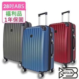 【Batolon 寶龍】福利品 28吋  風華再現TSA鎖加大ABS硬殼箱/ 行李箱(10色任選)