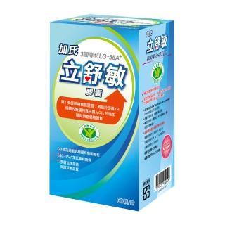 【立舒敏】60入x 2盒 贈1盒 / 3 國專利LG-55A+ 加氏專利菌株(輔助調整過敏體質益生菌 全程冷藏運送)