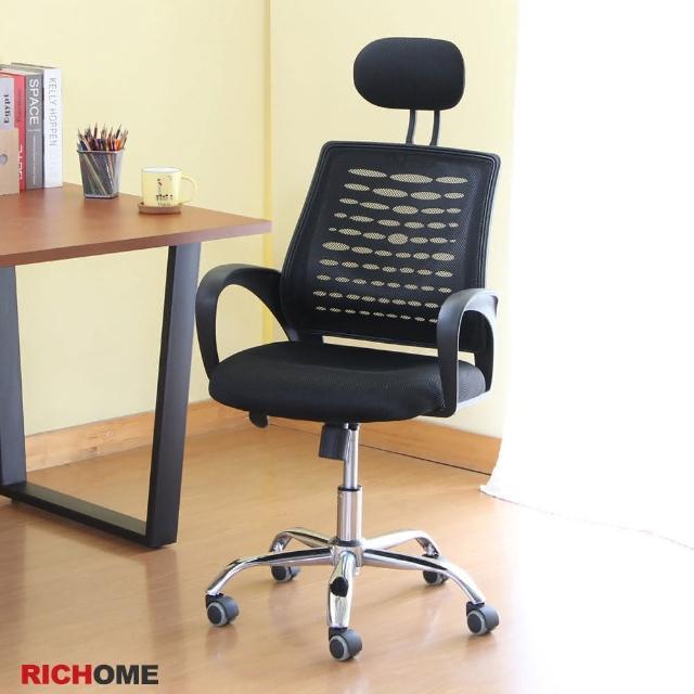 【RICHOME】派瑞高背辦公椅電腦椅/工作椅/辦公椅/旋轉椅(人體工學設計)/