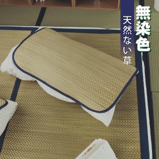 【絲薇諾】牛仔藍系列藺草枕墊(2入組)