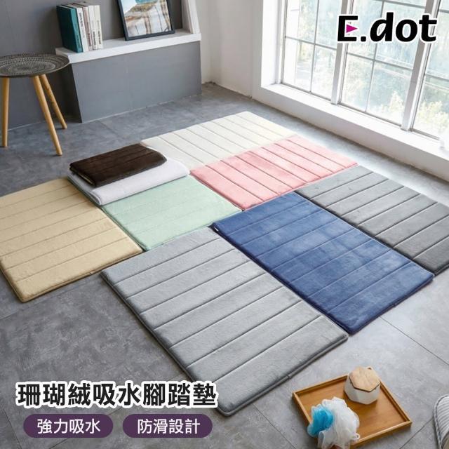 【E.dot】珊瑚絨吸水記憶地墊腳踏墊/