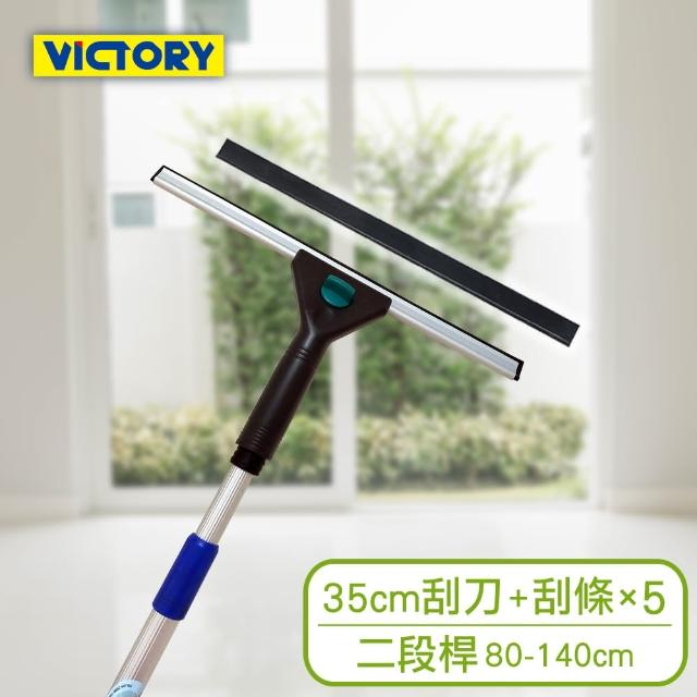 【VICTORY】業務用高處窗戶清潔玻璃刮刀替換組35cm+二段鋁桿#1027024-7(附5替換刮條)/
