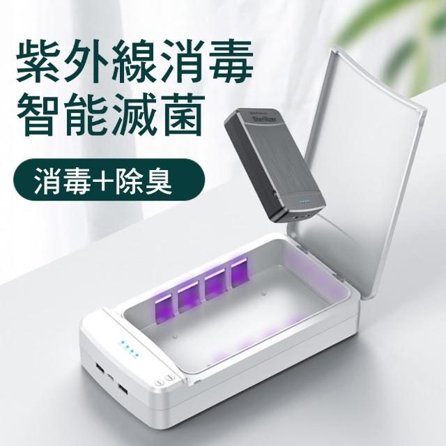 【CS22】UVC紫外線殺菌消毒盒(手機/口罩殺菌盒)/