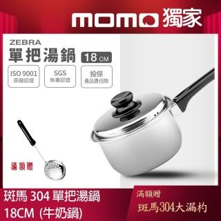 【ZEBRA 斑馬牌】6A18單把湯鍋 18cm / 1.6L(304不鏽鋼 附蓋 湯鍋 牛奶鍋)