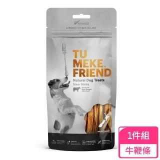 【Tu Meke圖米其】自然風乾狗零嘴-牛鞭切塊/牛鞭條(天然零食 天然潔牙骨 寵物零食)