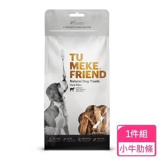 【Tu Meke圖米其】自然風乾狗零嘴-小牛肋條(天然零食 天然潔牙骨 寵物零食)