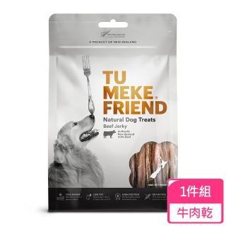【Tu Meke圖米其】自然風乾狗零嘴-牛肉乾(天然零食 天然潔牙骨 寵物零食)