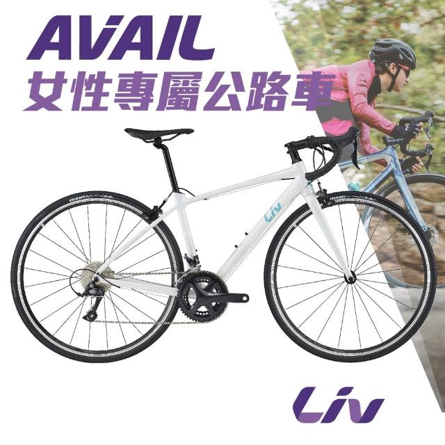 【GIANT】Liv AVAIL 1 女性專用公路騎乘自行車
