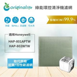 【OriginalLife】適用Honeywell:HAP-801APTW / 802WTW 空氣清淨機濾網(Honeywell 濾芯 濾材)