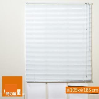 【特力屋】鋁百葉窗 白色 寬105x高185cm