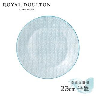 【Royal Doulton 皇家道爾頓】Pastels 北歐復刻系列 23cm平盤(粉彩藍調)