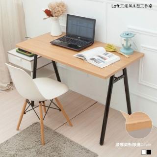 【kihome 奇町美居】Loft工業風A型工作桌(厚板)