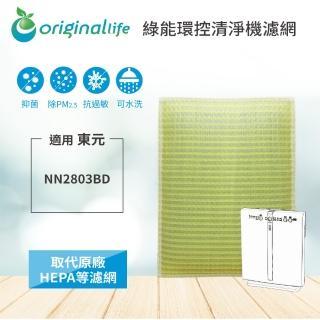 【OriginalLife】適用TECO東元:NN2803BD超淨化空氣清淨機濾網(TECO東元 濾芯 濾材)
